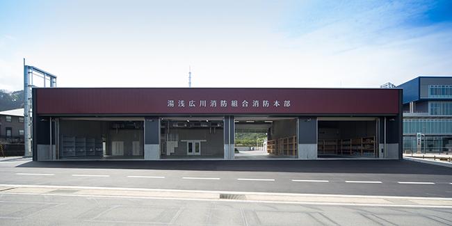 湯浅広川消防組合消防本部